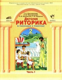 Детская риторика 2 кл в 2х томах